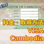 カンボジアのビザの料金・取得方法など【短期ビザ編】