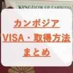 カンボジア旅行に必須なビザの料金・取得方法など【まとめ】