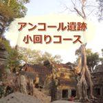 アンコールワットを含む小回りコースは観光の定番ツアー!三大遺跡をめぐる王道ルート