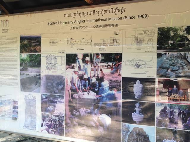 バンテアイ・クデイの上智大学に関する展示