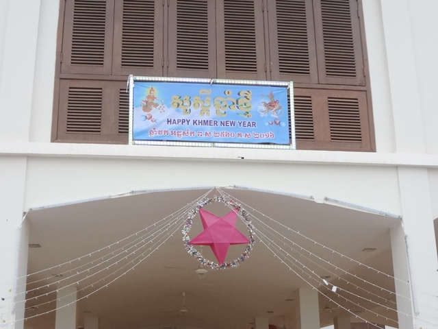 カンボジア、クメール正月の装飾