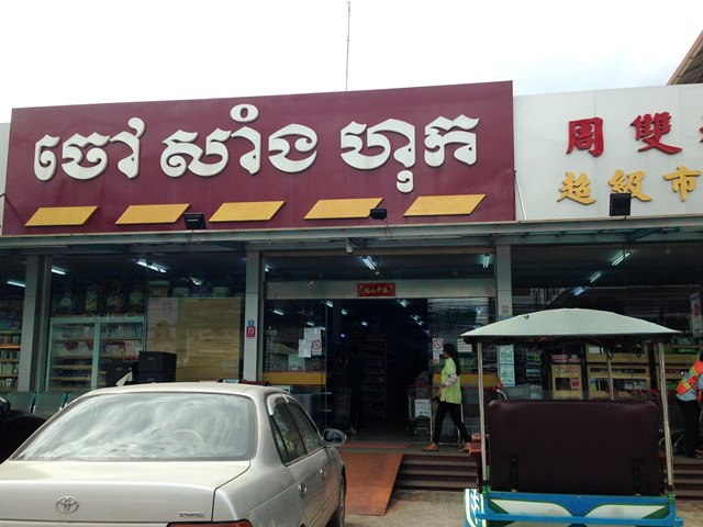 ChaoSangHokマーケット