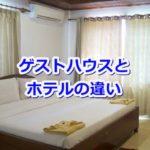 ゲストハウスとホテルの違いや特徴【メリット・デメリット】