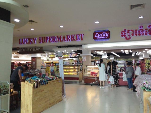 ラッキースーパーマーケット