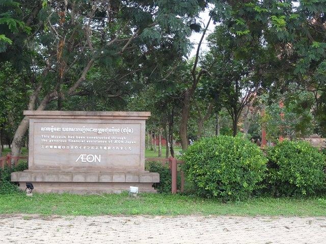 プリア・ノロドム・シハヌーク・アンコール博物館(別名イオン博物館)