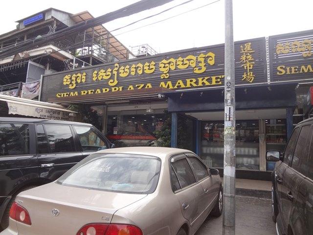 シェムリアッププラザマーケット