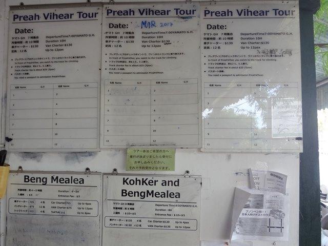 クロマーヤマトゲストハウスのプレアヴィヒアへの乗り合いチャーター募集の掲示板