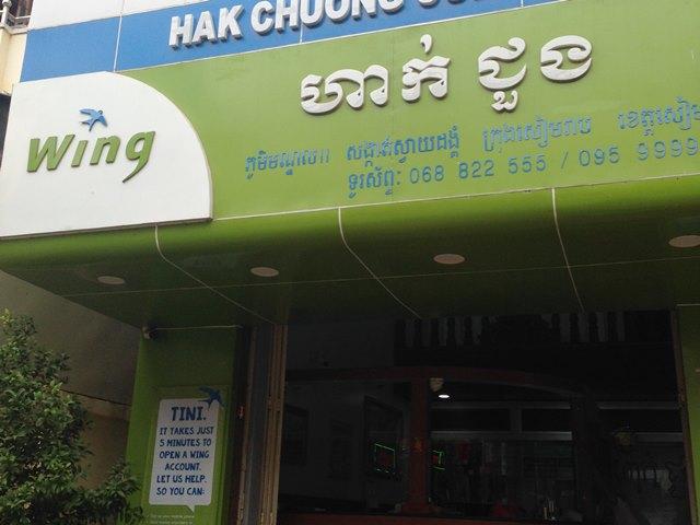 カンボジア電子マネーwingの店舗