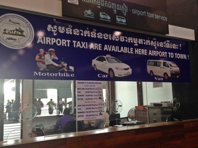 シェムリアップ空港の市内までの送迎タクシー手配窓口