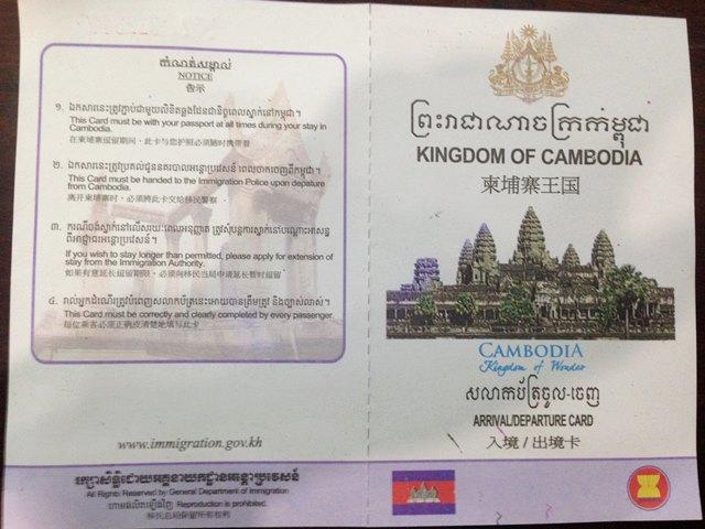 カンボジアの入国・出国カードの表