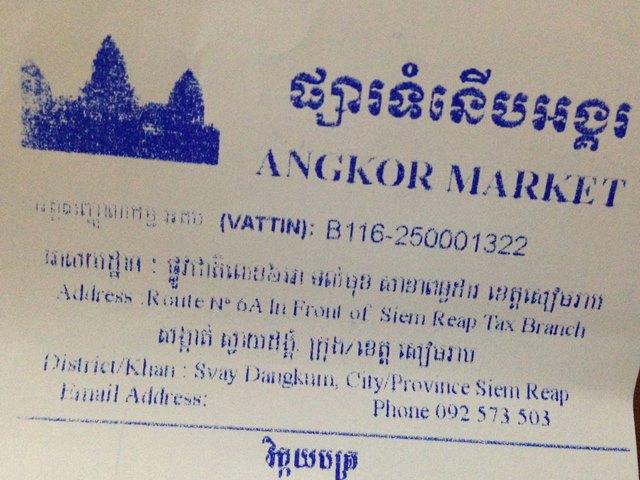 新アンコールマーケットの住所の記載されたレシート