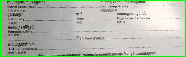 アライバルビザの申請用紙の記入例