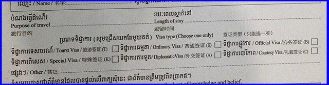 アライバルビザの申請用紙の記入例、中部下