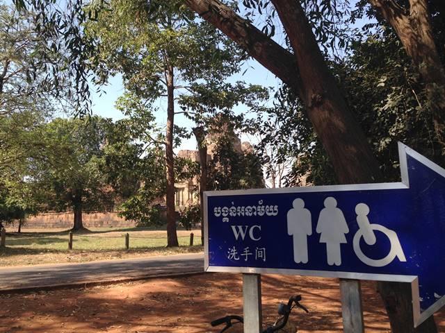アンコール遺跡エリアの公共のトイレ