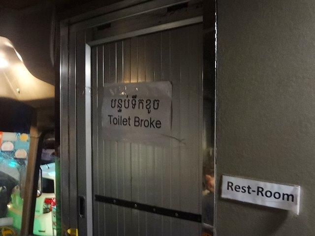 夜行バスの壊れて使えないトイレ