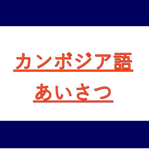 クメール 語