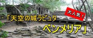 【ベンメリア】天空の城のラピュタのモデルと噂の密林の中に潜む遺跡