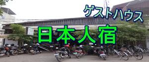 シェムリアップのゲストハウスおススメ5選【日本人宿編】英語が苦手な方でも安心