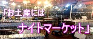 シェムリアップのナイトマーケットはお土産にショッピングに最適!