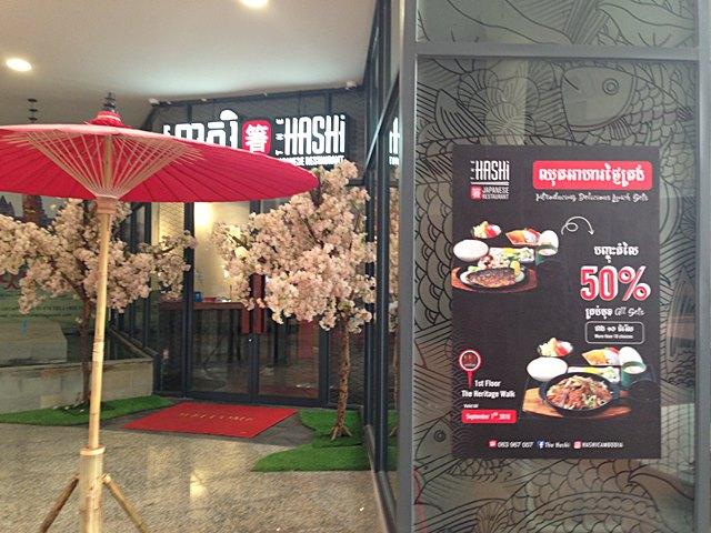 ヘリテージウォークの日本食レストラン「The Hashi」