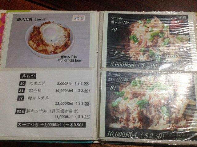 タケオ・ゲストハウスの日本食メニュー