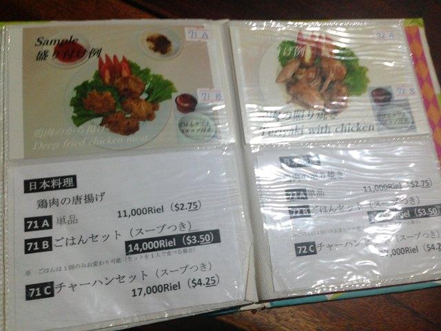 タケオ・ゲストハウス日本食レストランの定食メニュー