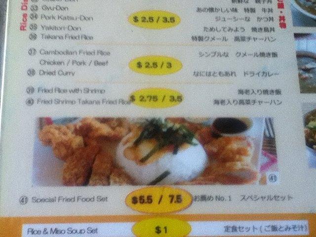 クロマーヤマト日本食レストランのメニュー
