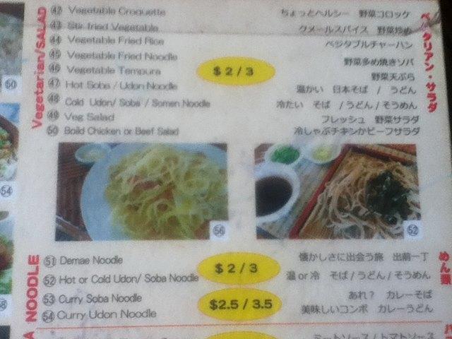クロマーヤマトの日本食レストランのメニュー