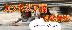 「ありがとう」から始める厳選のカンボジア語10!観光に便利な会話で使う基本言葉