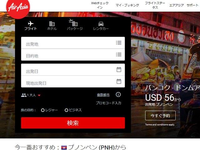予約に便利なエアアジアのホームページ