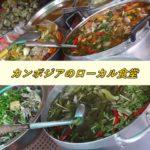 カンボジア料理がならぶローカル・レストランの利用の仕方とメニューのご紹介