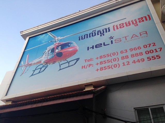 ヘリコプター【Helistar Cambodia】