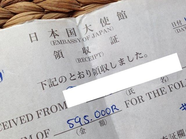 パスポート更新時の日本大使館の領収書