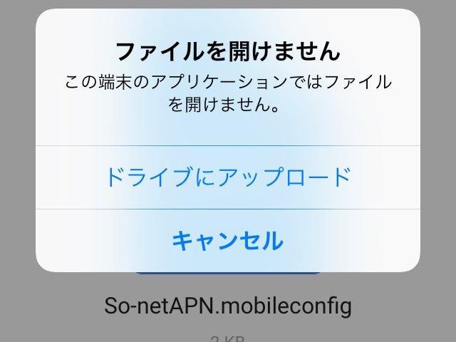 SIMカードのAPNの設定がうまくいかない