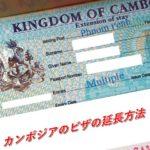 カンボジアで長期ビザの延長の方法【EGビザ取得の実体験レポートつき】