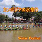 カンボジアの水祭り!シェムリアップ川沿いに遊びに行ってきた