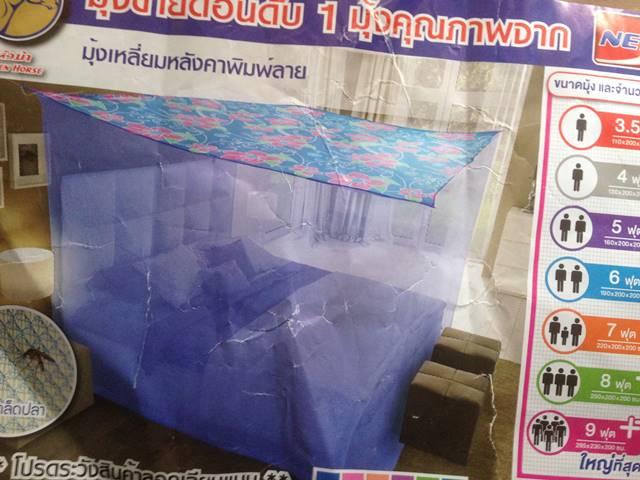 市場で買った蚊帳