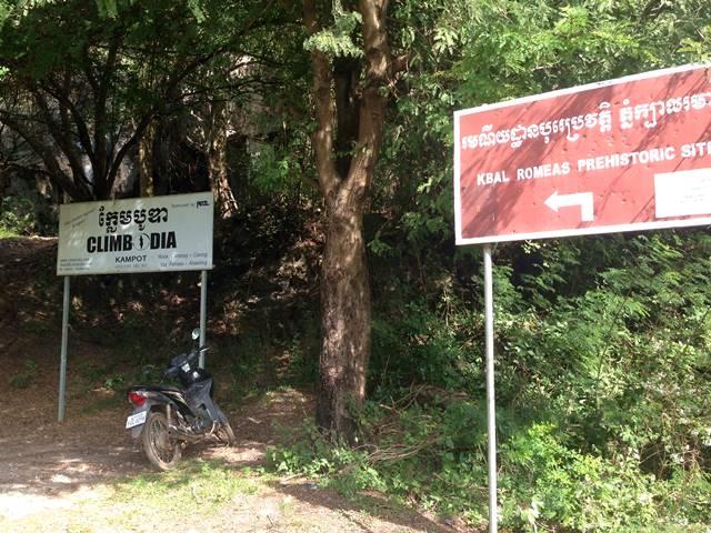 クラインボジアの看板