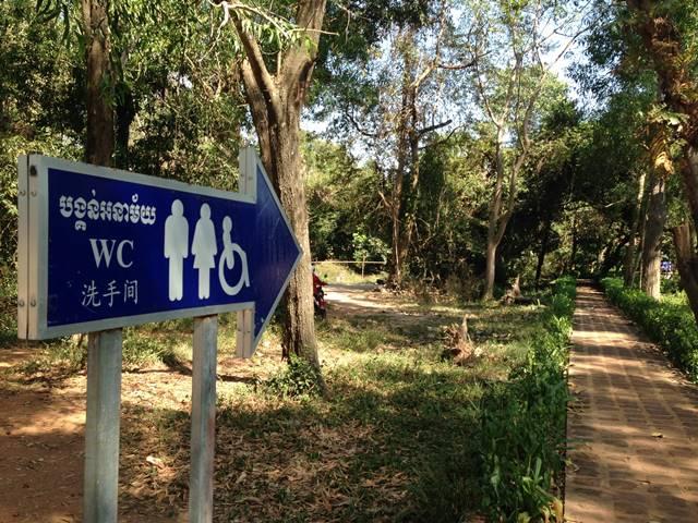 アンコール遺跡エリアの公共トイレ