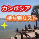 カンボジアへ旅行するための持ち物リスト