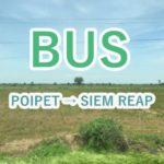 ポイペトからシェムリアップへのバス移動