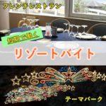 フレンチレストランとテーマパーク【リゾートバイト体験談】