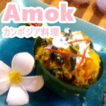 カンボジア料理といえば「アモック」!