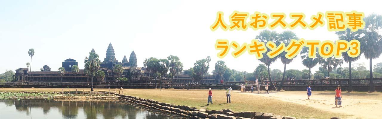 カンボジア人気記事ランキングTOP3