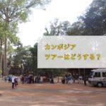 【カンボジアの遺跡】ツアーの決め方!~ガイドありなし、団体・個人など~