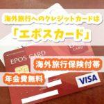 コロナによる自粛期間中にクレジットカードを作ろう!
