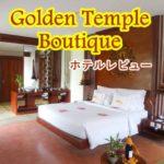 「ゴールデン・テンプル・ブティック」レビュー!攻めるデザイン・勢いにのるテンプル最新ホテル