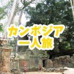 カンボジアへの一人旅ってどう?