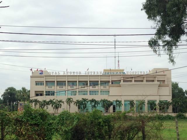 ロイヤル・アンコール国際病院