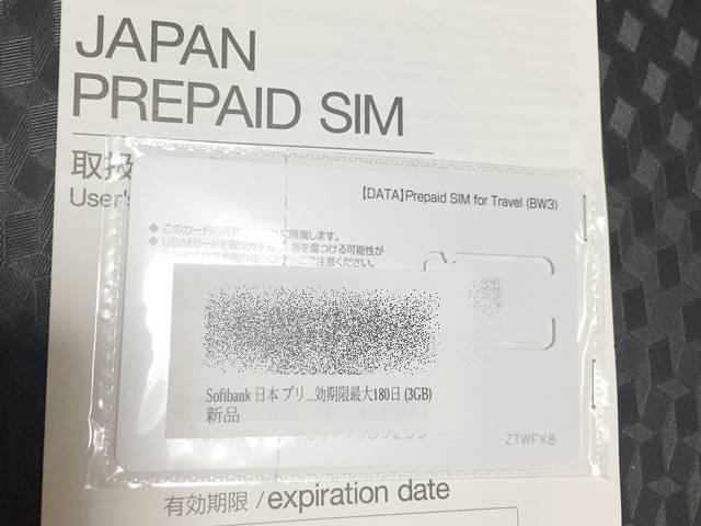 日本プリペイドSIM